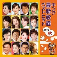 キング最新歌謡ベストヒット2011 秋