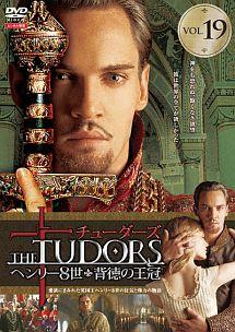 チューダーズ <ヘンリー8世 背徳の王冠>