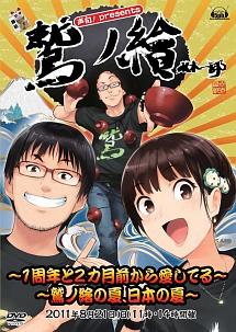 声旬!presents「鷲ノ繪」~鷲ノ繪の夏、日本の夏~