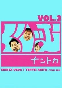 くりぃむナントカ Vol.3