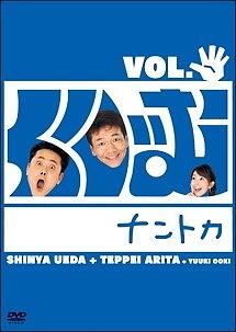 くりぃむナントカ Vol.パー