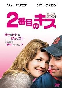2番目のキス
