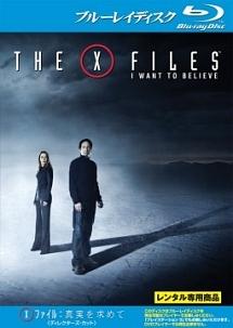 X-ファイル:真実を求めて