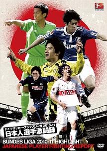 ドイツサッカー・ブンデスリーガ 2010-11 日本人選手激闘録 BUNDES LIGA 2010-11 HIGHLIGHT JAPANESE PLAYER FIGHTING REPORT