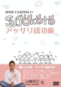 """自分のココロにやさしい""""SUGOKOTO""""アッサリ成功術"""