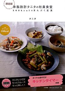 体脂肪計タニタの社員食堂 キッチンタイマー付