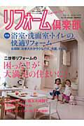 リフォーム倶楽部 2012冬 特集:浴室・洗面・トイレの快適リフォーム