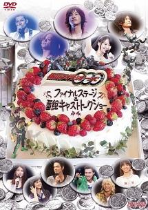 仮面ライダーOOO(オーズ)ファイナルステージ&番組キャストトークショー