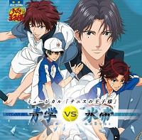 ミュージカル『テニスの王子様』 青学vs氷帝