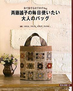 斉藤謠子の毎日使いたい大人のバッグ 布で旅するおでかけBag