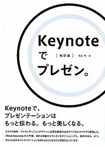 Keynoteでプレゼン。<改訂版>