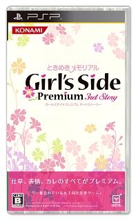 ときめきメモリアルGirl's Side Premium ~3rd Story~