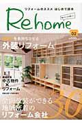 Rehome 全面改装ができる地域密着のリフォーム会社30
