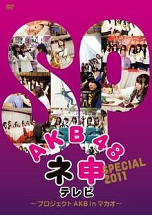 AKB48 ネ申テレビ SPECIAL~プロジェクトAKB in マカオ~