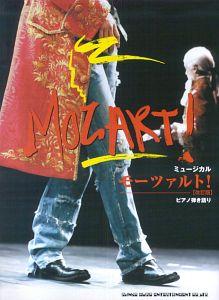 ミュージカル モーツァルト!<改訂版>
