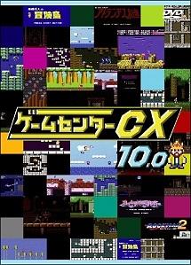 ゲームセンターCX 10.0