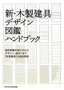 新・木製建具デザイン図鑑ハンドブック