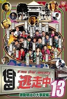 逃走中13~run for money~【明治維新編】