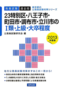 東京都の公務員試験対策シリーズ 23特別区・八王子市・町田市・調布市・立川市の1類・上級・大卒程度 教養試験 過去問 2013