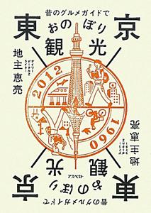 東京おのぼり観光 昔のグルメガイドで