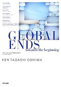 グローバル・エンズ