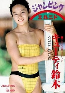 キューティー鈴木さんの水着