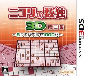 ニコリの数独3D第二集~8つのパズルで1000問~
