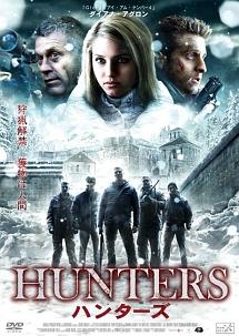 HUNTERS ハンターズ