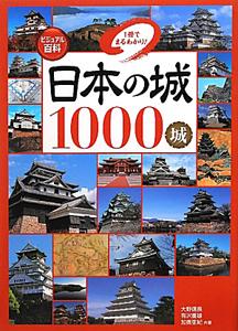 日本の城1000城 ビジュアル百科
