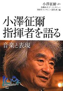 小澤征爾 指揮者を語る 音楽と表現