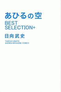 日向武史『あひるの空 BEST SELECTION+』