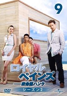 ロイヤル・ペインズ ~救命医ハンク~ シーズン2
