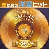 僕たちの洋楽ヒット・デラックス VOL.4:1973-76