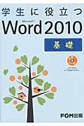 学生に役立つ Microsoft Word2010 基礎 CD-ROM付