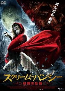 スクリーム・オブ・バンシー~殺戮の妖精~