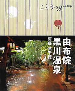 ことりっぷ 由布院・黒川温泉