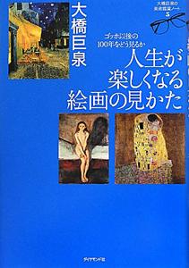 人生が楽しくなる絵画の見かた 大橋巨泉の美術鑑賞ノート5