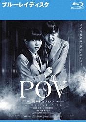 POV ~呪われたフィルム~