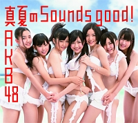 真夏のSounds good !