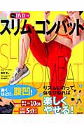 スリム・コンバット DVD付