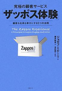 究極の顧客サービス「ザッポス体験」
