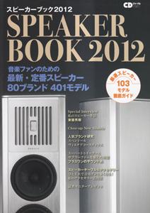 スピーカーブック 2012