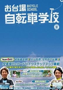 お台場自転車学校 講義IV【スプリント/輪行/ロードレースの世界】