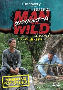 サバイバルゲーム MAN VS.WILD シーズン1