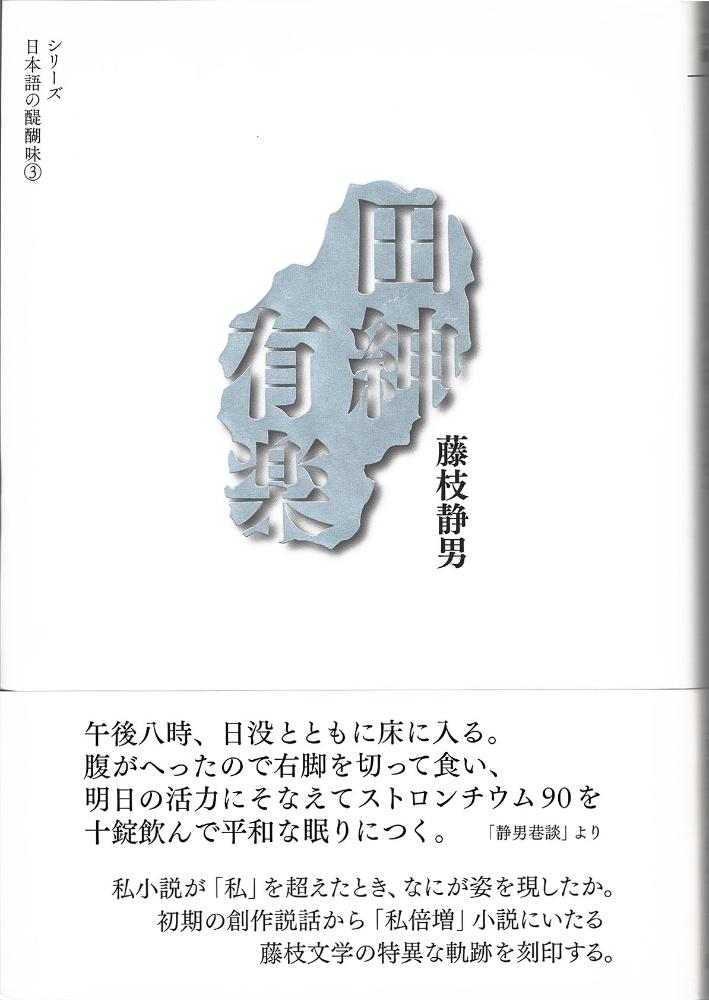 田紳有楽 シリーズ日本語の醍醐味3
