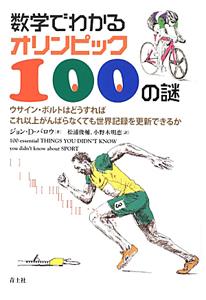 数学でわかるオリンピック100の謎