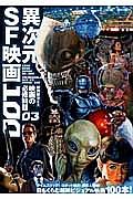 異次元SF映画100 映画秘宝EX 映画の必修科目3