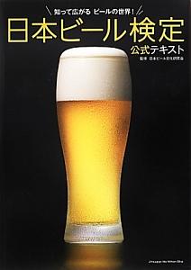 日本ビール検定 公式テキスト