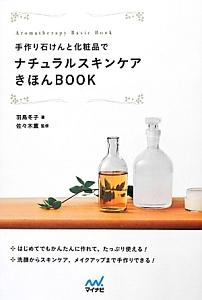 手作り石けんと化粧品で ナチュラルスキンケア きほんBOOK
