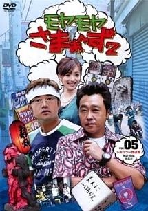 モヤモヤさまぁ~ず2 VOL.4&5